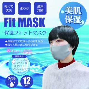 美肌保湿マスク