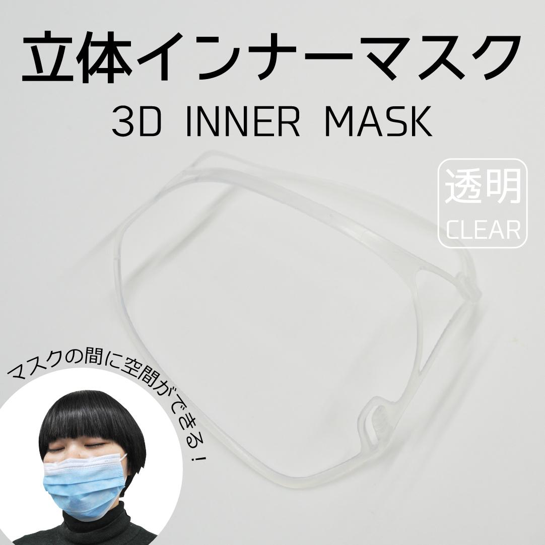 立体インナーマスク