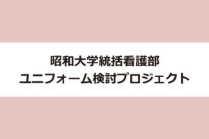 昭和大学統括看護部 ユニフォーム検討プロジェクト