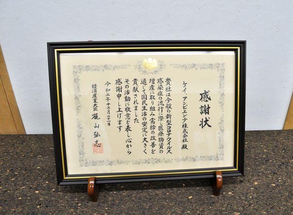 アイソレーションガウン 経済産業省 表彰