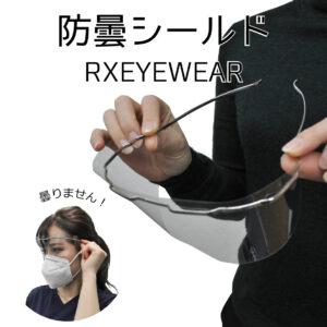 eyewear_1_1