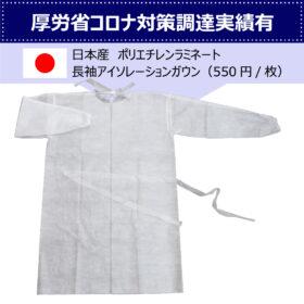 japan_iso_1